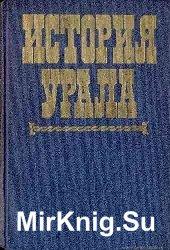 История Урала. В 2-х томах