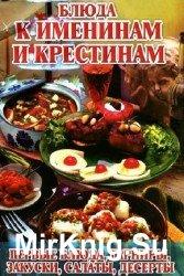 Блюда к именинам и крестинам