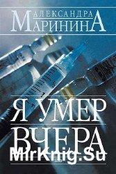 Я умер вчера (Аудиокнига), читает Захарьев В.