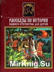 Рассказы по истории нашего отечества для детей от Рюрика до монголо-татарск ...