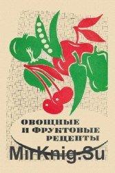 Овощные и фруктовые рецепты