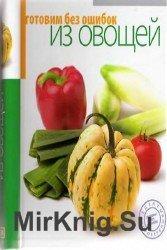 Готовим без ошибок из овощей