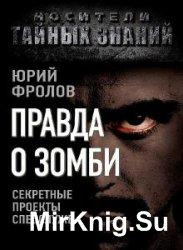 Правда о зомби. Секретные проекты спецслужб (Аудиокнига)