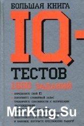 Большая книга IQ-тестов
