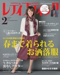 Lady Boutique №2 2016
