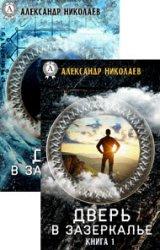 Дверь в Зазеркалье. Книги 1-2