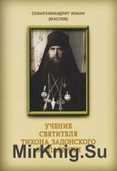 Учение святителя Тихона Задонского о спасении