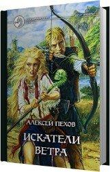 Искатели ветра (Аудиокнига) читает Мурзаков Михаил