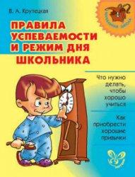 Правила успеваемости и режим дня школьника