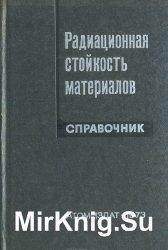 Радиационная стойкость материалов. Справочник