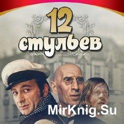 Двенадцать стульев (Аудиокнига), читает Кукушкин А.