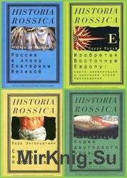Historia Rossica (56 книг)