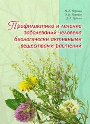 Профилактика и лечение заболеваний человека биологически активными вещества ...