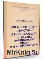 токарев электрические машины pdf