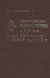 Социальные катаклизмы в Сибири: голод и эпидемии в 20-30-е годы XX в