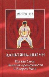 Даньтянь-цигун. Пустая Сила, Энергия промежности и Второй мозг (2004)