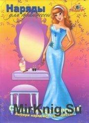 Наряды для принцессы. Стань модельером!