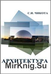Архитектура (2010)