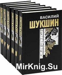 Василий Шукшин - Собрание сочинений в 6 книгах