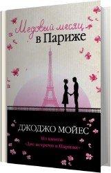 Медовый месяц в Париже (Аудиокнига)