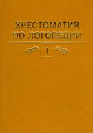 Хрестоматия по логопедии (извлечения и тексты). В 2-х томах.