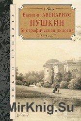 Пушкин. Биографическая дилогия (Аудиокнига)