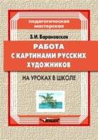 Работа с картинами русских художников на уроках в школе