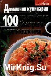 Домашняя кулинария. 100 меню блюд быстрого приготовления