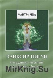 Элексир-цигун. Создание золотой таблетки Земли
