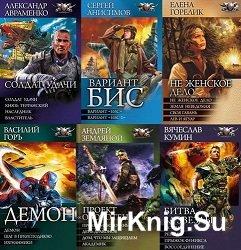 Боевая фантастика. Циклы (60 томов)