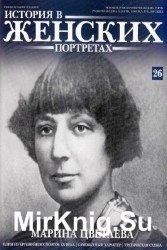 Быт и бытие Марины Цветаевой (Аудиокнига)