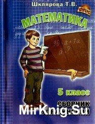 Математика. Сборник упражнений. 5 класс