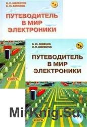 Путеводитель в мир электроники. В 2-х томах