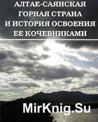 Алтае-Саянская горная страна и история освоения ее кочевниками