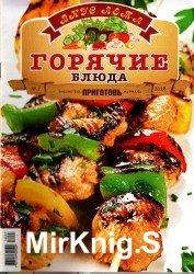 Библиотека Приготовь  № 7 2016.  Вкус лета  - Горячие блюда