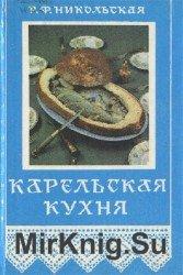 Карельская кухня