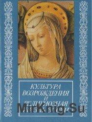Культура Возрождения и религиозная жизнь эпохи