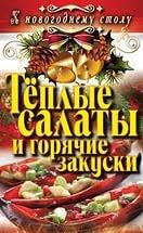 К новогоднему столу. Теплые салаты и горячие закуски