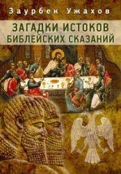Загадки истоков библейских сказаний