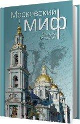 Московский миф (Аудиокнига)
