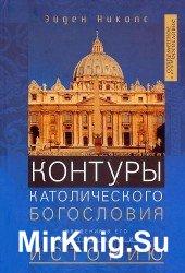 Контуры католического богословия