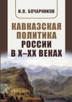 Кавказская политика России в X-XX веках