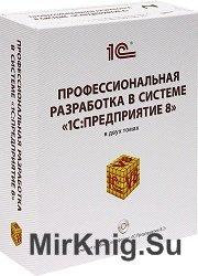 """Профессиональная разработка в системе """"1C: Предприятие 8"""" в 2 книгах"""