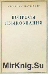 Вопросы языкознания № 1 – 6 1961