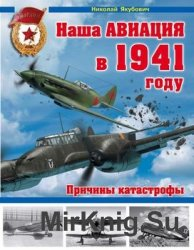 Наша авиация в 1941 году: Причины катастрофы