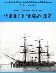 """Броненосные фрегаты """"Минин"""" и """"Пожарский"""" (Боевые корабли мира)"""