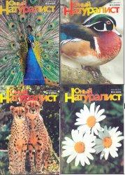 Юный натуралист №1-6 2003
