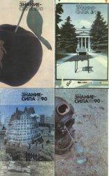 Знание - сила 1990