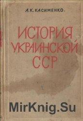 История Украинской ССР. Популярный очерк