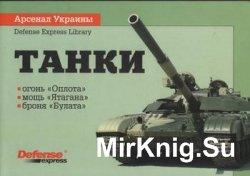 Танки (Арсенал Украины)